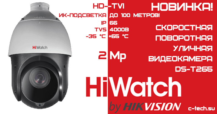 hiwatch_news_3_c-tech_voronezh